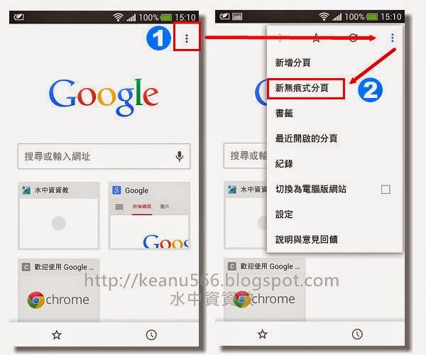 [Chrome]如何使用無痕式視窗來瀏覽網頁 @ 水中資資教