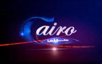 تردد قناة كايرو سينما للأفلام , التردد الصحيح لقناة Cairo Cinema