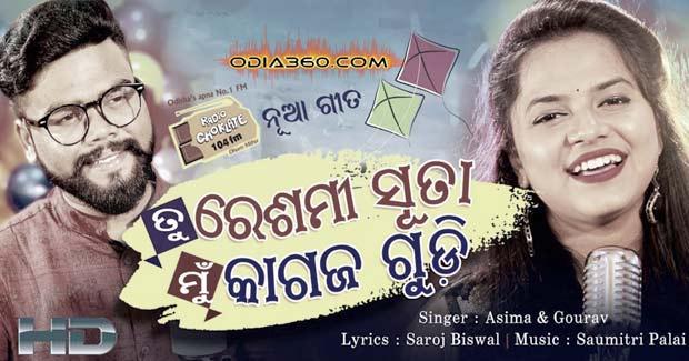 Tu Reshami Suta Mun Kagaja Gudi odia song by Aseema Panda, Gaurav