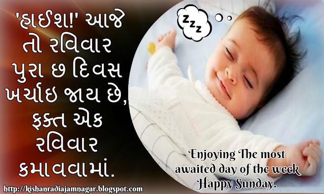 Gujarati Sunday Quotes