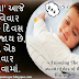 Gujarati Sunday Quotes
