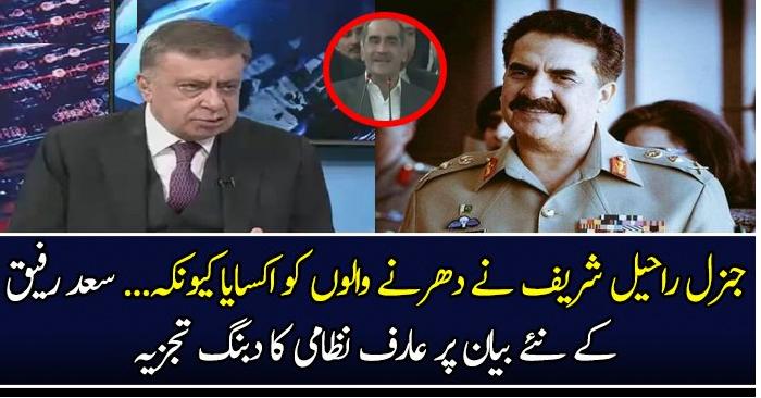Arif Nizami Response On Saad Rafiq Statement
