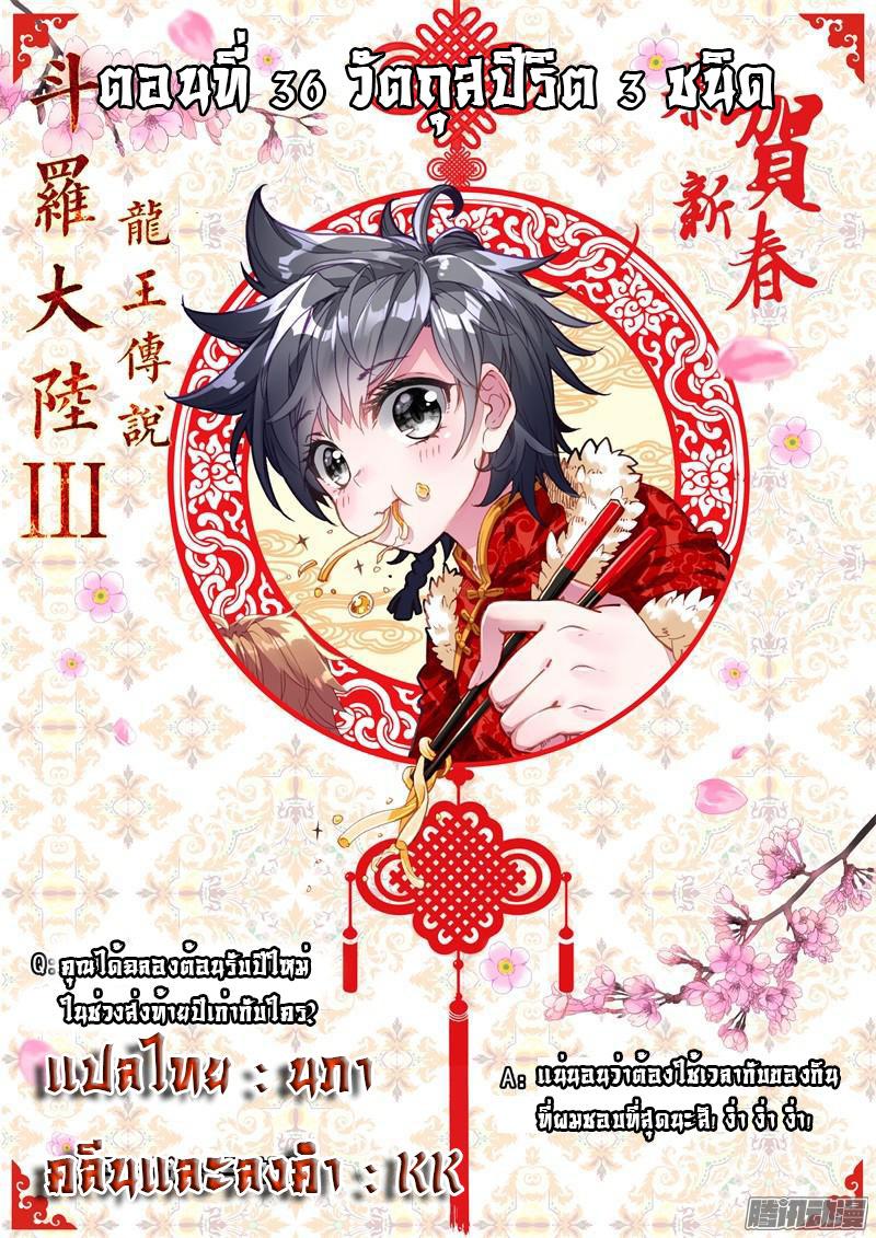 อ่านการ์ตูน Douluo Dalu 3 The Legends of The Dragon Kings 36 ภาพที่ 1