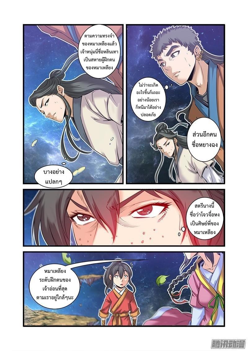 อ่านการ์ตูน Xian Ni 58 ภาพที่ 9