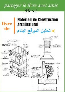 Le matériau de construction architectural  tous les materiaux de construction  les matériaux de construction pdf  matériaux architecture contemporaine  les principaux matériaux de construction  liste de matériaux de construction d'une maison  les matériaux de construction d'une maison  matériaux de construction liste  matériaux de construction batiment