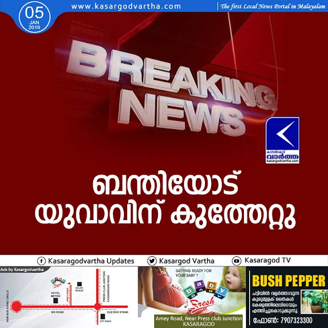Bandiyod, Kasaragod, News, Stabbed, Injured, Youth stabbed