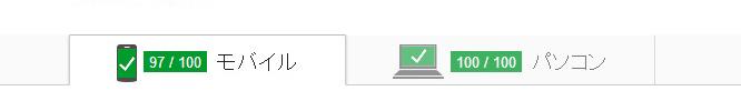 ブログやホームページのスピードを計測 PageSpeed Insights