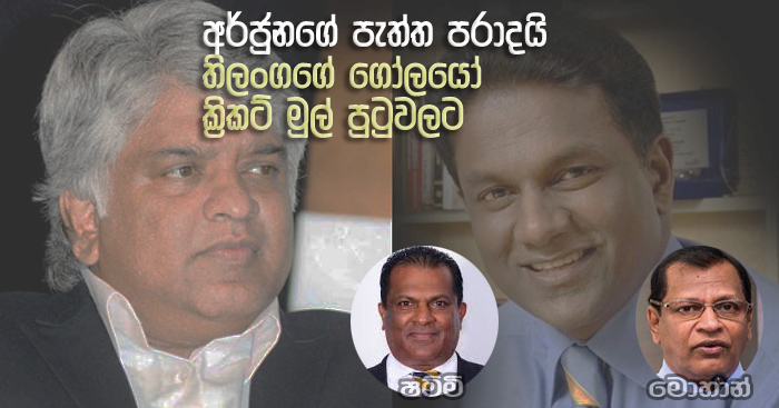 https://www.gossiplankanews.com/2019/02/thilanga-arjuna-cricket-war.html#more