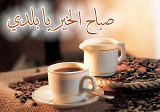 صباح الخير فيس بوك