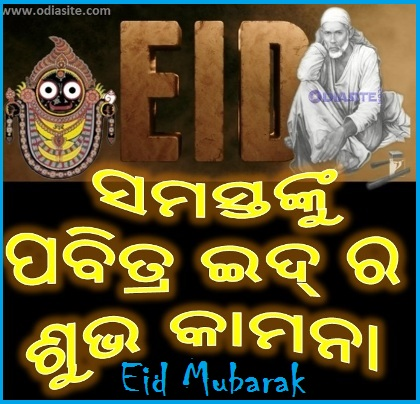 eid greetings and wishes in odia