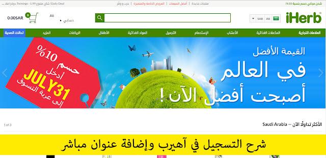 شرح التسجيل في آهيرب وإضافة عنوان مباشر