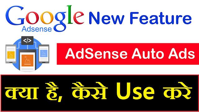 AdSense Auto ads Code