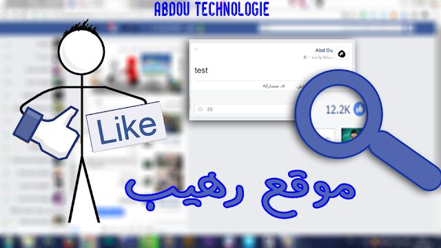 مواقع لزيادة الايكات في الفيسبوك بعد توقف اغلب المواقع 2017 مثل hublaa الخ..