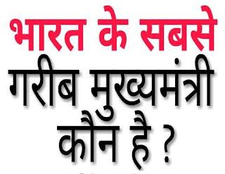 भारत के सबसे गरीब मुख्यमंत्री कौन है ?