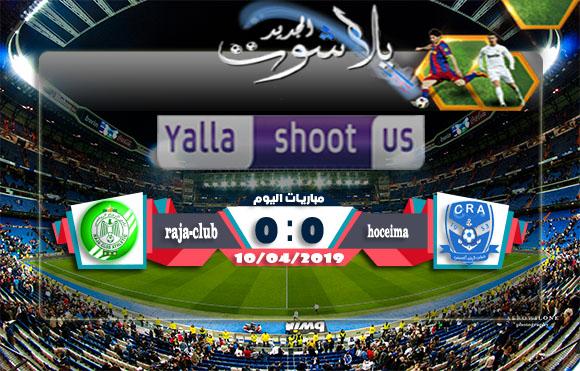 اهداف مباراة شباب الريف الحسيمي والرجاء الرياضي اليوم 10-04-2019 الدوري المغربي