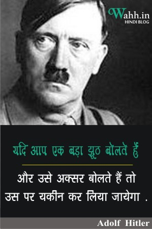 Adolf-Hitler-ke-mahan-vichar-hindi