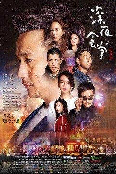 Phim Quán Ăn Đêm (Bản Trung)-Midnight Food Store