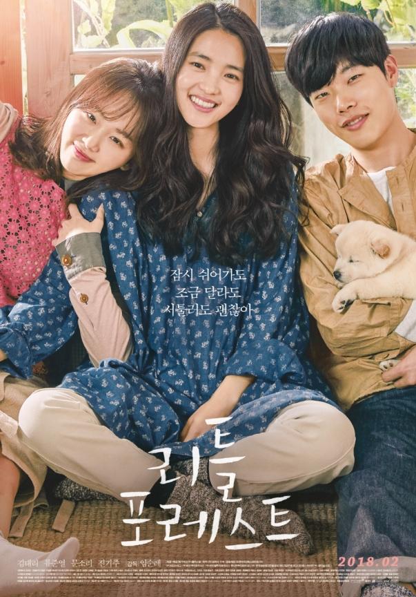 Sinopsis Little Forest / Liteul Poreseuteu / 리틀 포레스트 (2018) - Film Korea