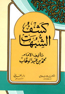 Dari Tulisan-tulisan Muhammad bin Abdul Wahhab