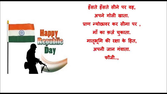 Short Republic Day Poem in Hindi