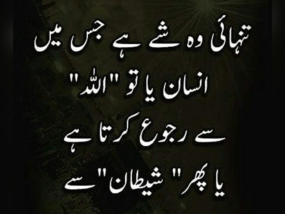 20+ Inspirational Islamic Quotes Images in Urdu   Urdu ...
