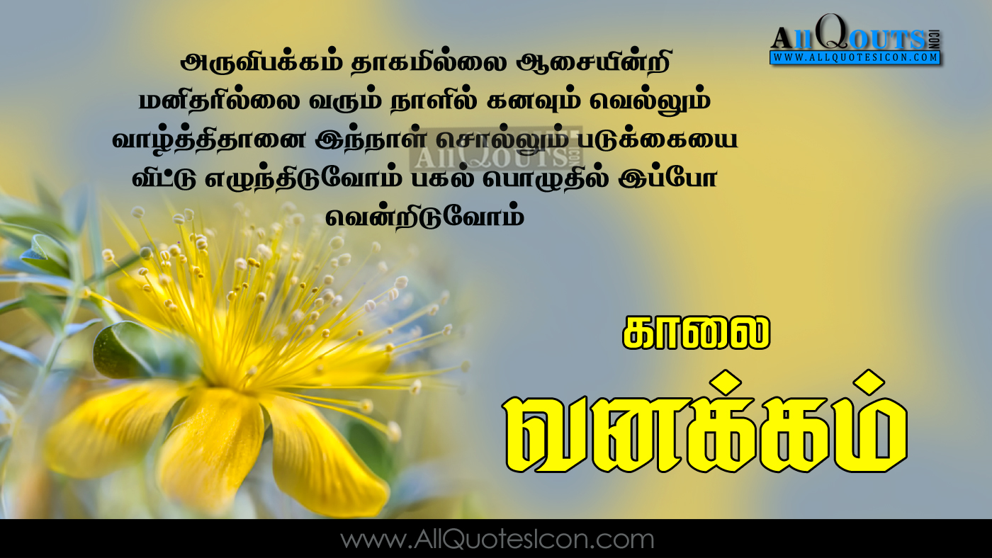 best tamil good morning greetings kavithaigal wallpapers