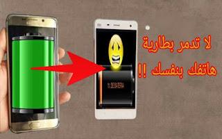 ستة نصائح من ذهب لحماية بطارية هاتفك من التلف و الدمار و إطالة عمرها ، لا تقم بتدميرها بنفسك