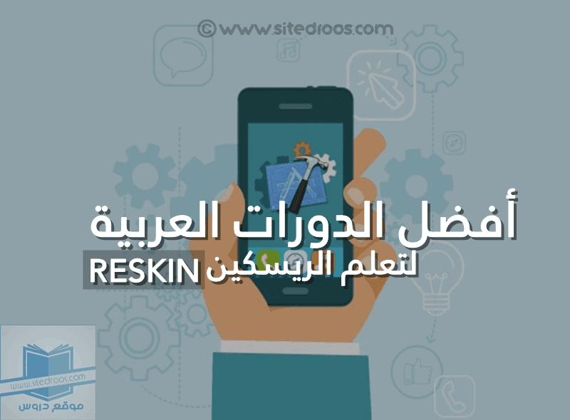 أفضل المصادرالعربية لتعلم الريسكن