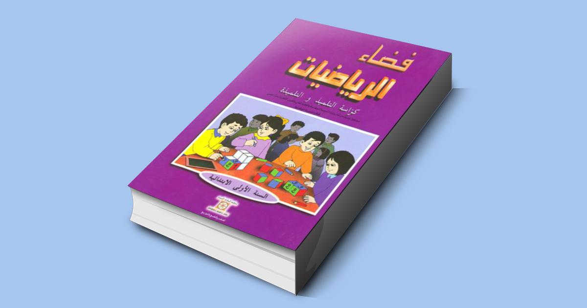 دروس مادة الرياضيات للسنة الأولى ابتدائي كتاب فضاء الرياضيات