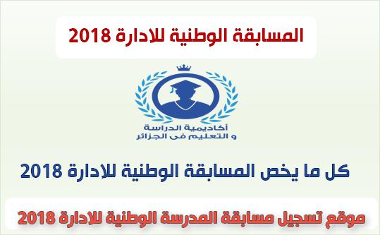 موقع التسجيل في مسابقة المدرسة الوطنية للادارة 2018 services.interieur.gov.dz