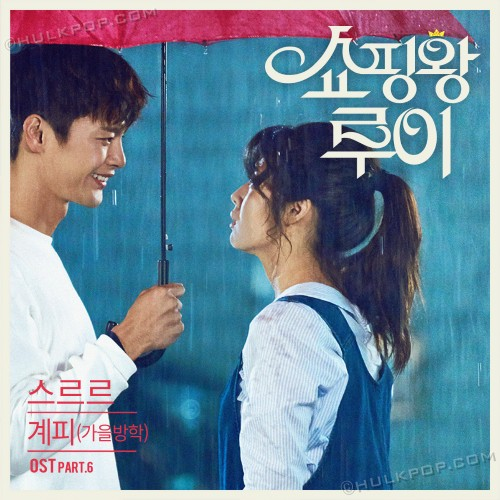 [Single] Gyepy – Shopaholic Louis OST Part.6