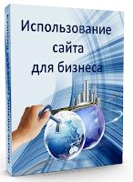 Использование сайта для бизнеса