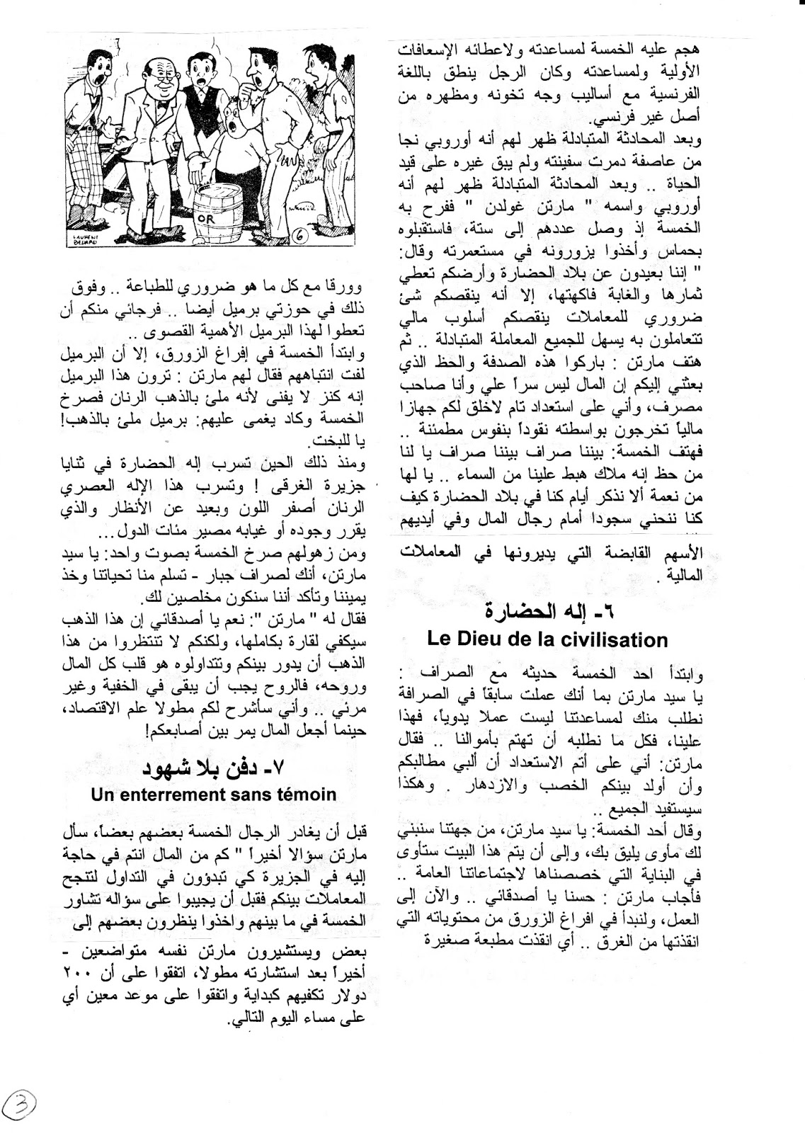 françois de siebenthal disparitions of documents in qatar the