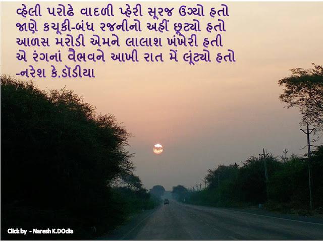 व्हेली परोढे वादळी प्हेरी सूरज उग्यो हतो  Gujarati Muktak By Naresh K. Dodia