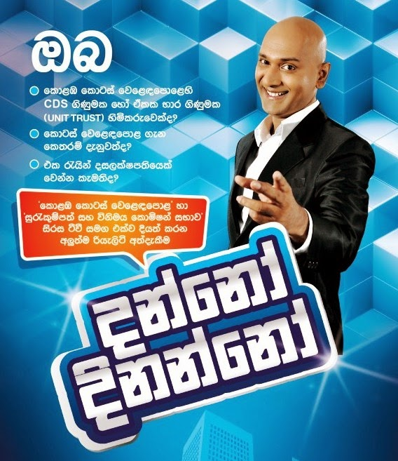 Danno Dinanno Quiz Reality program on Sirasa Tv