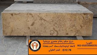 الكوبرا درج سلم رخام مصرى بريشيا
