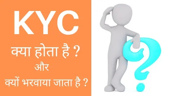 kyc-meaning-in-hindi