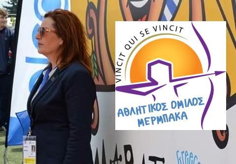 Η Μαρίνα Πίκου νέα Πρόεδρος της Επιτροπής Ανάπτυξης της Ελληνικής Ομοσπονδίας Τοξοβολίας