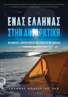 Παρουσίαση βιβλίου Καθηγητή Γιάννη Μπαζιώτη «Ένας Έλληνας στην Ανταρκτική»