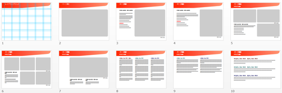 PowerPointのレイアウトに関する規定バリエーション例