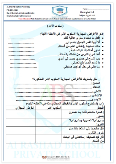 ورقة عمل اسلوب الامر في اللغة العربية للصف السابع