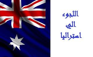 اللجوء الى استراليا من ماليزيا