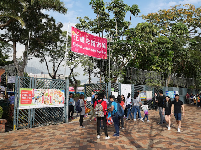 entrance to the Fa Hui Lunar New Year Fair
