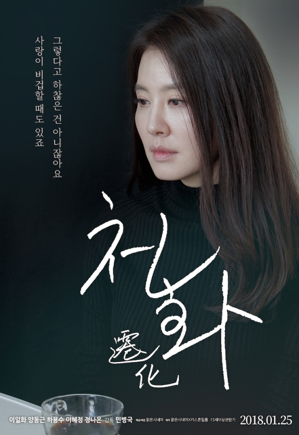 Sinopsis A Living Being / Cheonhwa / 천화 (2017) - Film Korea