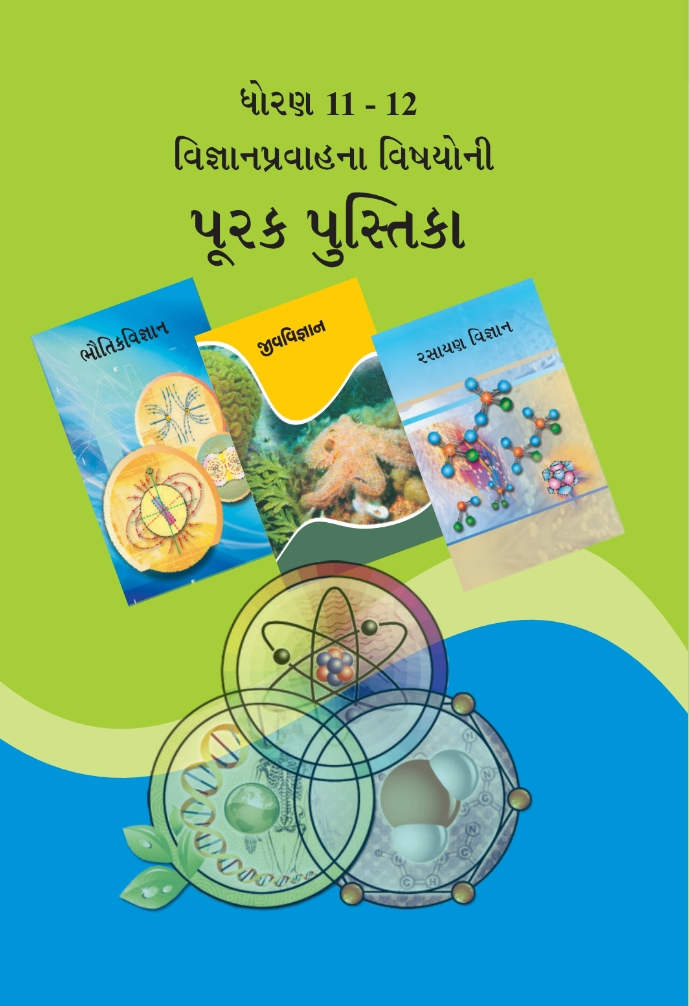 Supplementary booklet for Gujcet for gujarati medium