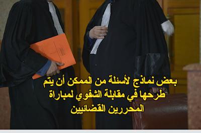 بعض نماذج لأسئلة من الممكن أن يتم طرحها في مقابلة الشفوي لمباراة المحررين القضائيين