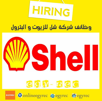 وظائف شركة Shell للزيوت و البترول مطلوب مهندسين