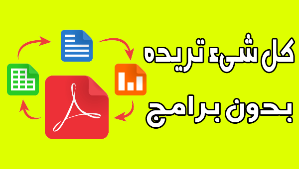 تحويل ملفات PDF الى العديد من الصيغ مجانا وبدون برامج