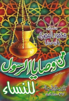 من وصايا الرسول صلى الله عليه وسلم للنساء - محمود المصري , pdf