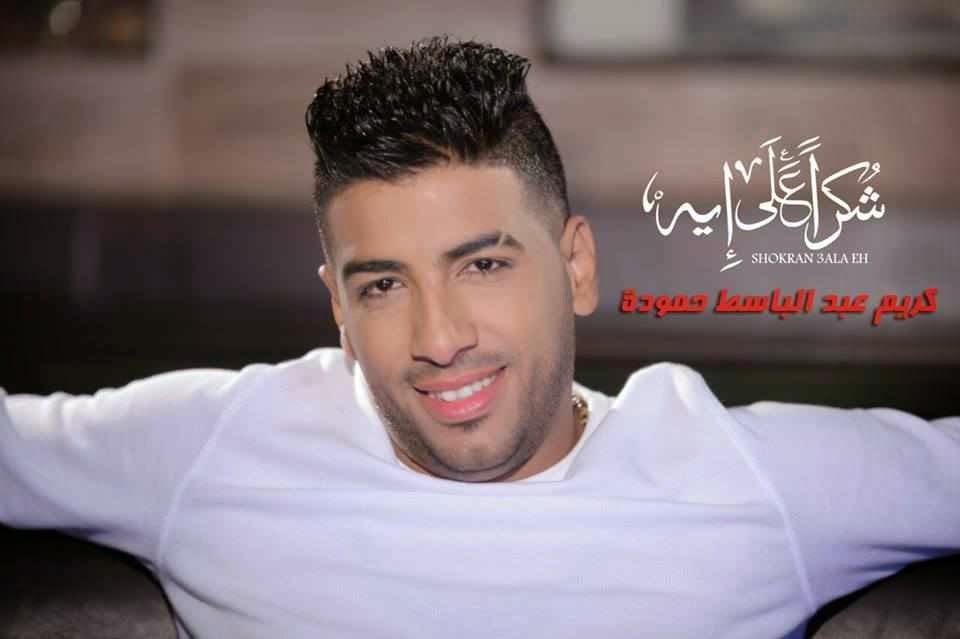 تحميل اغنية شكرا على ايه mp3 غناء النجم كريم عبد الباسط حموده 2015 على رابط مباشر